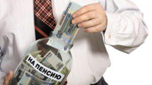 Изображение - Кого не коснется пенсионная реформа 2019 года crwengvueaaeog-300x169