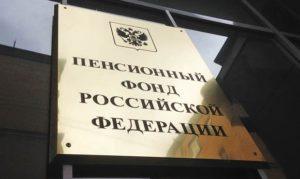 Изображение - Подать в суд на пенсионный фонд 113_810-300x179